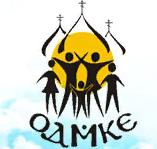Отдел по делам молодежи Кокшетауской епархии odmke.kz